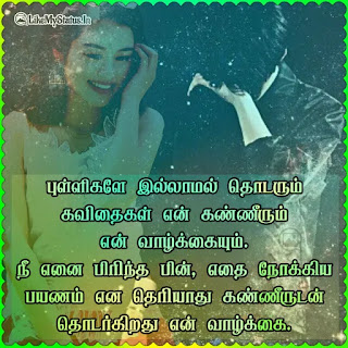 Tamil sad kadhal kavithaikal