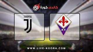 مباراة يوفنتوس وفيورنتينا اليوم السبت 14-09-2019 في الدوري الايطالي
