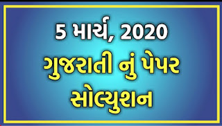 Gseb std 10 gujarati paper solution