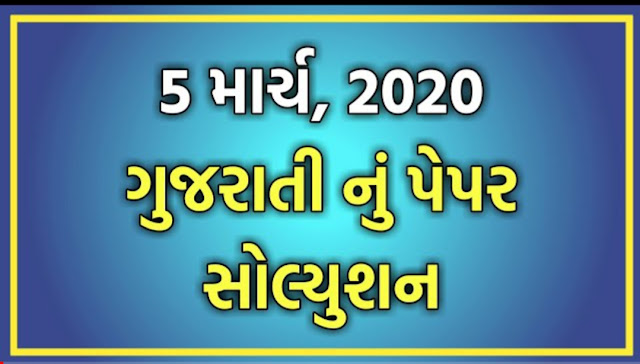 GSEB SSC 10th Download Question Papers Solutions 2020 gseb.org