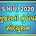 GSEB Std 10 Gujarati Question Paper & Solution