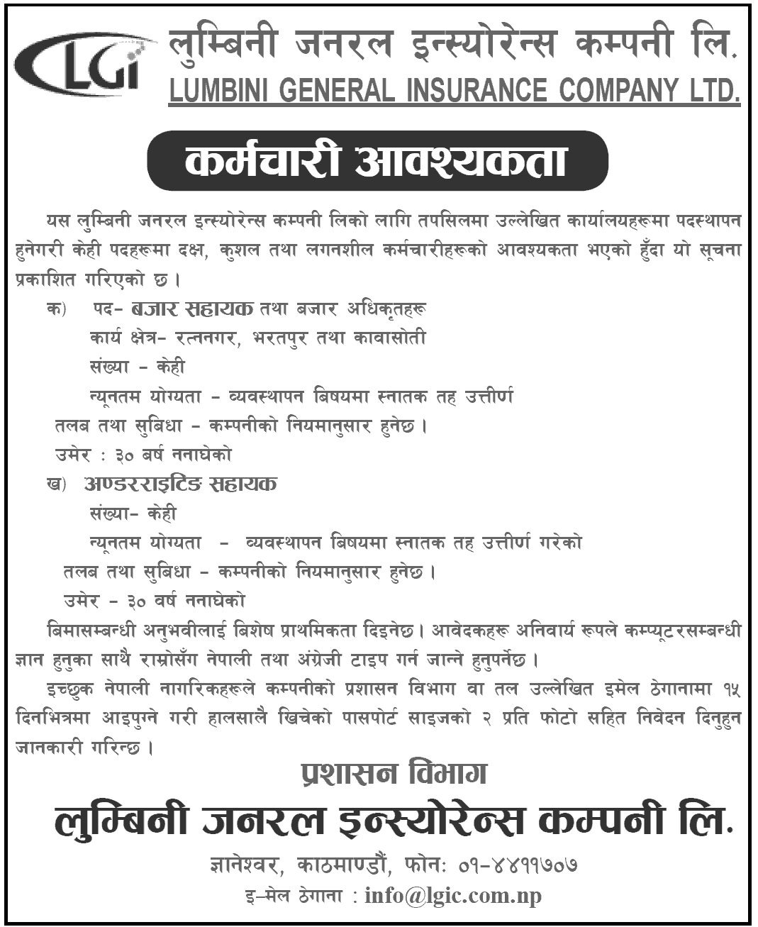 Vacancy at Lumbini General Insurance Company Limited