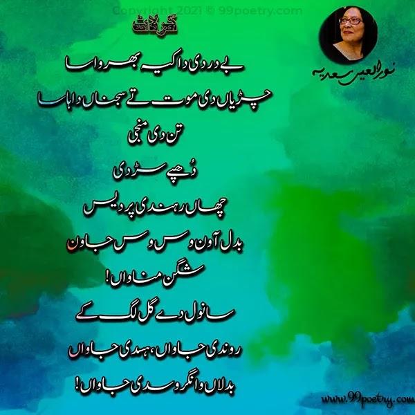 Very Famous Punjabi Poem Poetry - Noor ul Ain Best Ghazal - Kurlaat