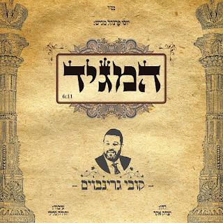 קובי גרינבוים - המגיד