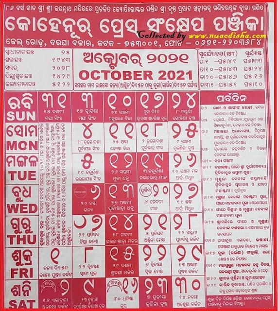 Odia Calendar October 2021