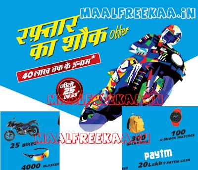Pan Vilas Offer Win Bike Paytm Rs 25 Lakh