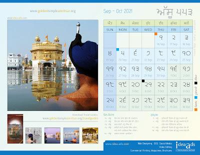 Nanakshahi Sikh Calendar September - October 2021 - Assu Month
