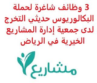 3 وظائف شاغرة لحملة البكالوريوس حديثي التخرج لدى جمعية إدارة المشاريع الخيرية في الرياض saudi jobs تعلن جمعية إدارة المشاريع الخيرية, عن توفر 3 وظائف شاغرة لحملة البكالوريوس حديثي التخرج, للعمل لديها في الرياض وذلك للوظائف التالية: 1- منسق مشاريع: المؤهل العلمي: بكالوريوس في التخصص أو تخصص ذي صلة الخبرة: حديث التخرج, مع خبرة عمل لا تزيد عن ستة أشهر 2- أخصائي إدارة محتوى: المؤهل العلمي: بكالوريوس في التخصص أو تخصص ذي صلة الخبرة: حديث التخرج, مع خبرة عمل لا تزيد عن ستة أشهر 3- أخصائي نظم معلومات المؤهل العلمي: بكالوريوس في التخصص أو تخصص ذي صلة الخبرة: حديث التخرج, مع خبرة عمل لا تزيد عن ستة أشهر للتقدم إلى الوظيفة أرسل سيرتك الذاتية عبر الإيميل التالي info@msharee3.org مع ضرورة كتابة عنوان الرسالة, بالمسمى الوظيفي أنشئ سيرتك الذاتية    أعلن عن وظيفة جديدة من هنا لمشاهدة المزيد من الوظائف قم بالعودة إلى الصفحة الرئيسية قم أيضاً بالاطّلاع على المزيد من الوظائف مهندسين وتقنيين محاسبة وإدارة أعمال وتسويق التعليم والبرامج التعليمية كافة التخصصات الطبية محامون وقضاة ومستشارون قانونيون مبرمجو كمبيوتر وجرافيك ورسامون موظفين وإداريين فنيي حرف وعمال