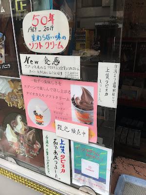 タピオカソフトクリーム