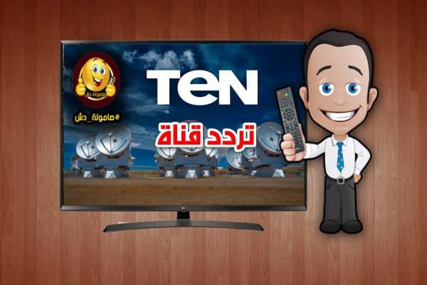 تردد قناة TEN