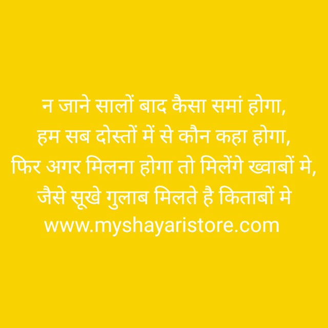 friendship-shayari-in-hindi