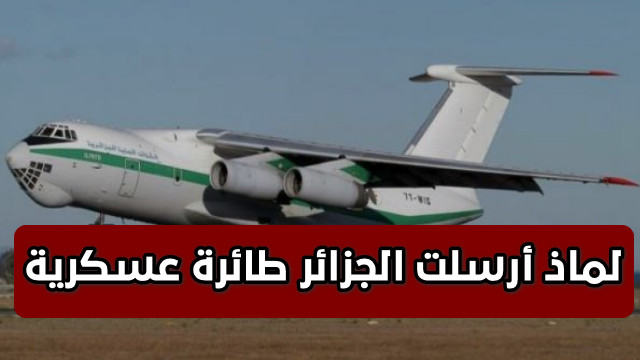 لماذ أرسلت الجزائر طائرة عسكرية وليس مدنية ..؟؟