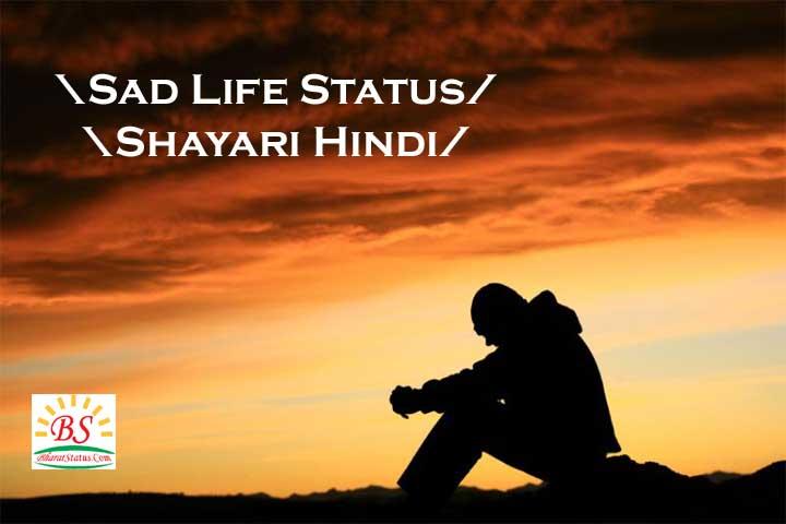 Best Sad Life Status Shayari In Hindi 2019 Bharatstatuscom