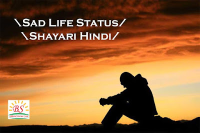 Sad life 2020 status shayari images in hindi