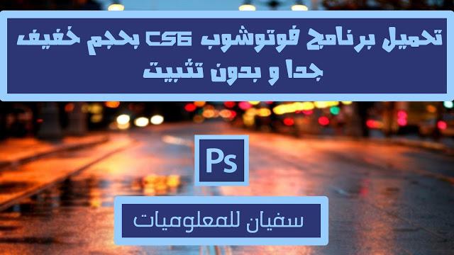 تحميل برنامج الفوتوشوب cs6 بدون تثبيت