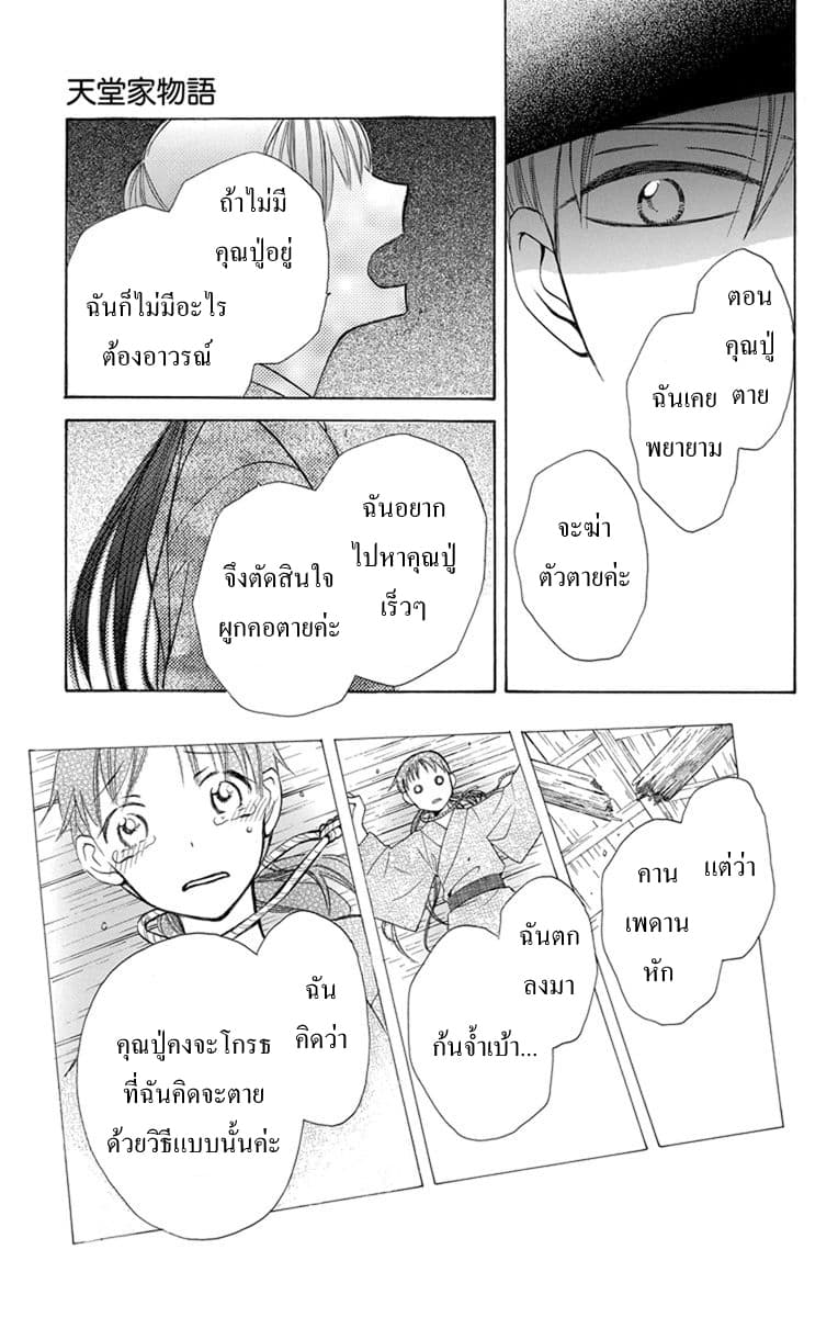 Tendou-ke Monogatari - หน้า 38