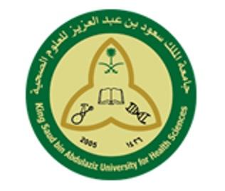 اعلان توظيف جامعة الملك سعود بن عبدالعزيز للعلوم الصحية للرجال و النساء