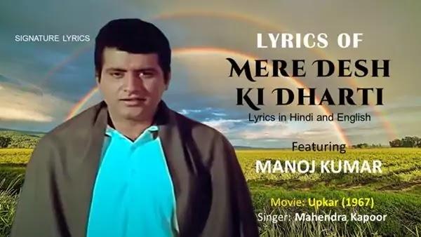 Mere Desh Ki Dharti Lyrics - From Upkar - Feat. Manoj Kumar - Sung By Mahendra Kapoor