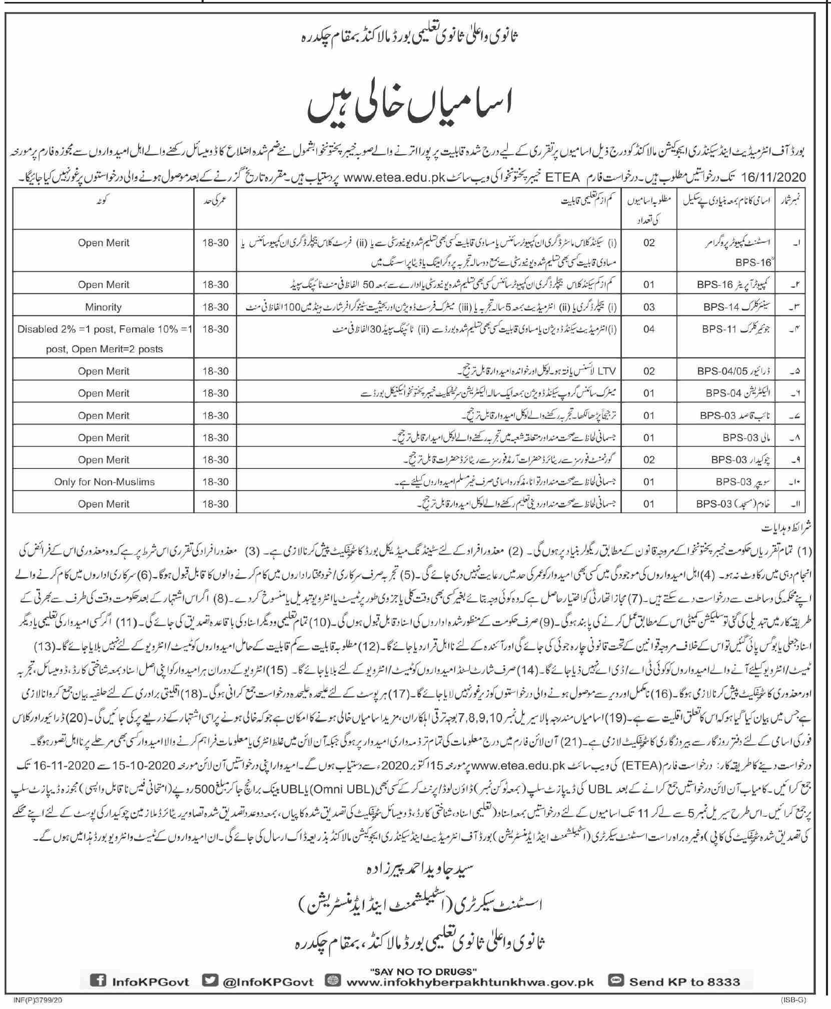 Board of Intermediate & Secondary Education BISE Malakand Job Advertisement in Pakistan - Online Apply - www.etea.edu.pk