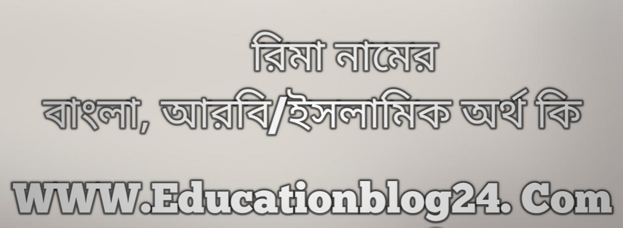 Rima name meaning in Bengali, রিমা নামের অর্থ কি, রিমা নামের বাংলা অর্থ কি, রিমা নামের ইসলামিক অর্থ কি, রিমা কি ইসলামিক /আরবি নাম