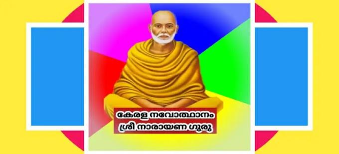 Kerala PSC ശ്രീനാരായണഗുരു  കേരളാ നവോത്ഥാനം
