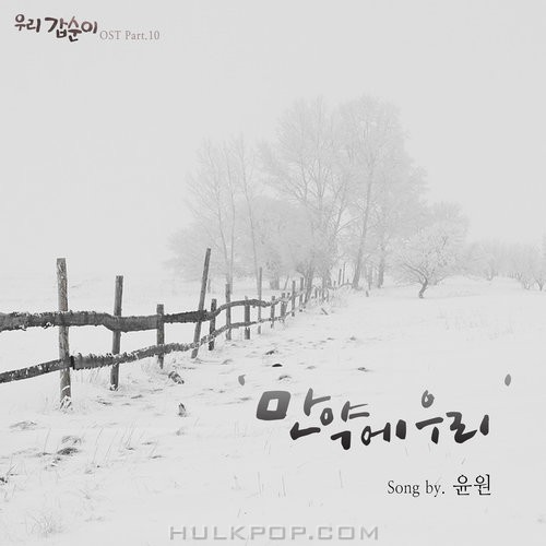 YOONWON – Our Gab-Soon OST Part.10