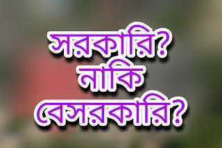 পলিটেকনিক পড়ার সুবিধা, বেসরকারি পলিটেকনিক খরচ, সরকারি পলিটেকনিকে ভর্তির যোগ্যতা, Polytechnic, diploma, Admission, Polytechnic  list, all Bangladesh Polytechnic,