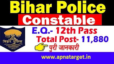 Bihar Police Constable Recruitment 2019-20