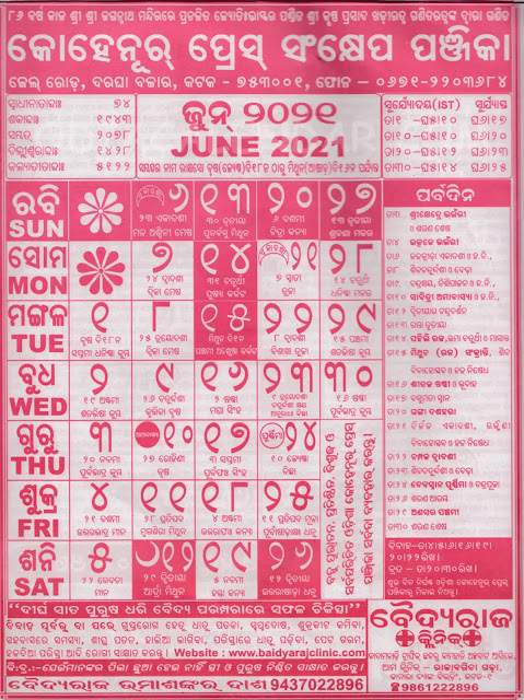 June 2021 Odia Kohinoor Calendar, Oriya Kohinoor June Panjika 2021