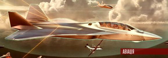 Франція та ФРН розробляють літак шостого покоління