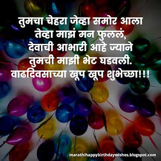 Heart touching birthday wishes for husband in Marathi