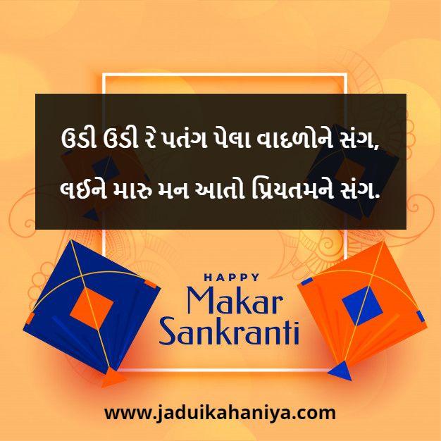 Uttarayan Wishes in Gujarati