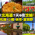 日本北海道7天6夜攻略,探索札幌·小樽·余市·富良野!