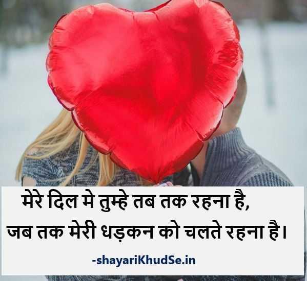 Special shayari Image in Hindi, Special shayari Image Hd, Special shayari Photo Download