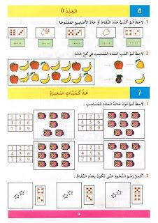 لتلاميذ السنة أولى إبتدائي: كتاب موازي يضم تمارين كامل فترة السداسي الثاني في مادة الرياضيات مع الإصلاح