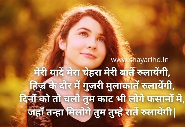 Missing You Shayari For Her In Hindi