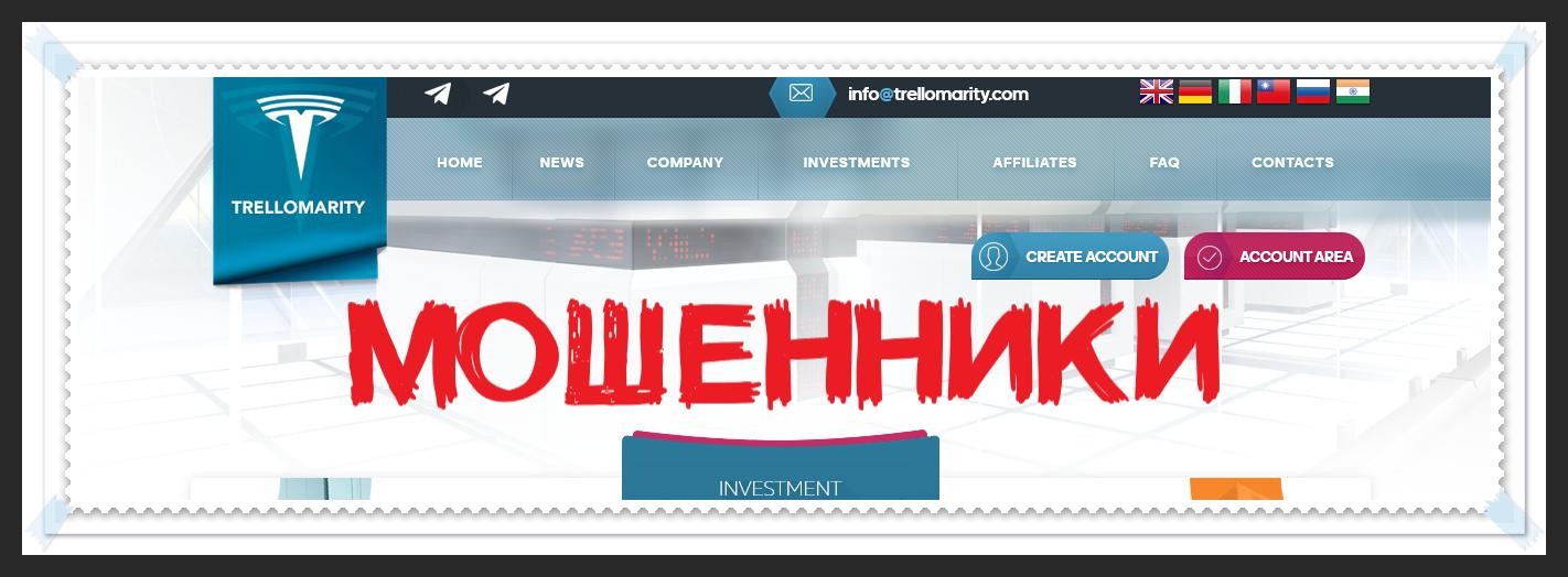 Мошеннический сайт trellomarity.com – Отзывы, развод, платит или лохотрон?