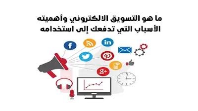 التسويق الالكتروني , التسويق الإلكتروني , التسويق الرقمي