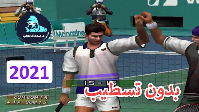 تحميل لعبة التنس Virtua Tennis كاملة