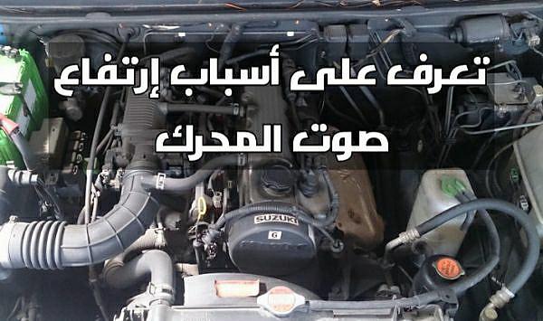 تعرف على أسباب إرتفاع صوت المحرك