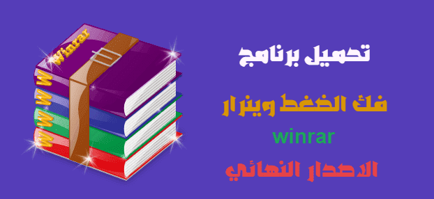 برنامج وينرار 2019  winrar