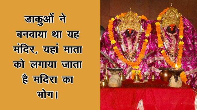 डाकुओं ने बनवाया था यह मंदिर, यहां माता को लगाया जाता है मदिरा का भोग!