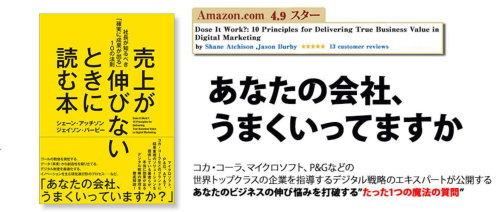 起業・経営【ダイレクト出版の本】売上が伸びないときに読む本