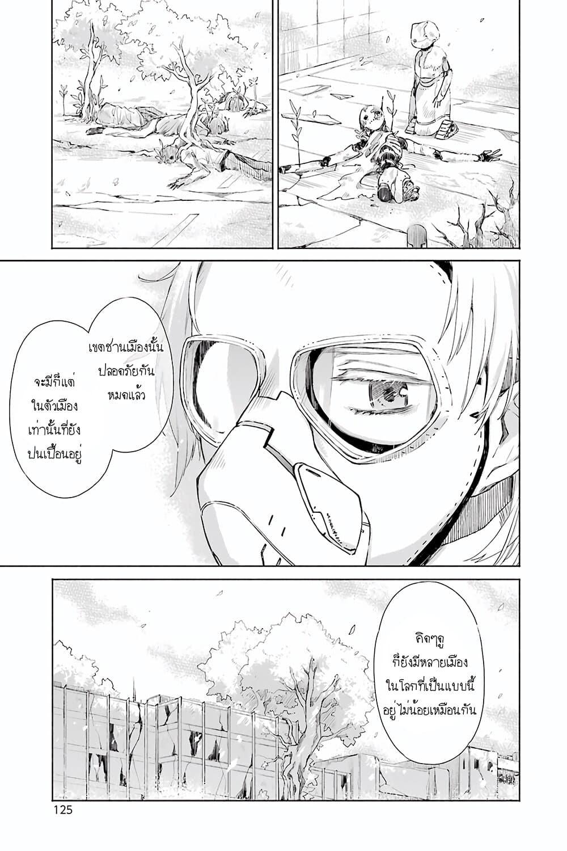 อ่านการ์ตูน Tabi to Gohan to Shuumatsu Sekai ตอนที่ 9 หน้าที่ 7