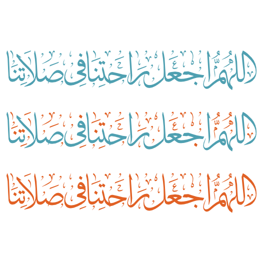 allahuma ajeal rahatana fi salatina arabic calligraphy illustration vector color transparent download free svg eps