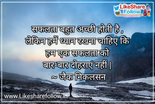 positive-quote-in-hindi-thoughts-in-hindi-motivational