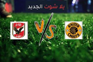 نتيجة مباراة الاهلي وكايزر شيفس اليوم السبت 17-7-2021 في نهائي دوري أبطال أفريقيا