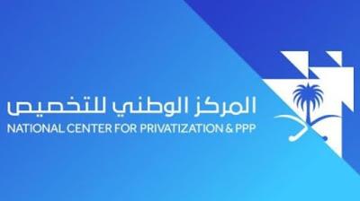 المركز الوطني للتخصيص (السعودية) وظائف ادارية 1442