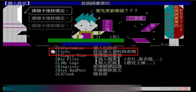 Ptt聯絡信箱2