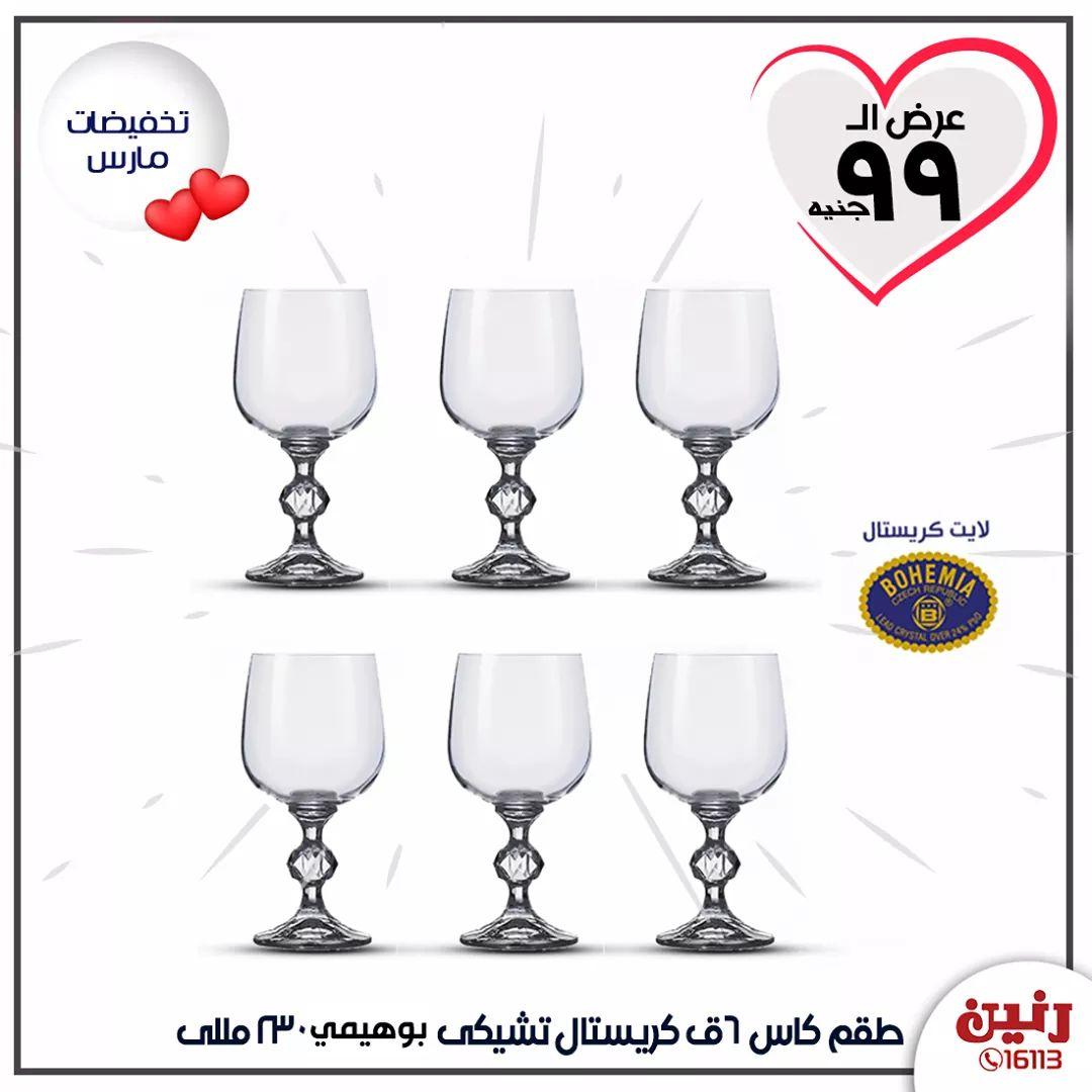 عروض رنين اليوم مهرجان ال 99 جنيه الثلاثاء 24 مارس 2020